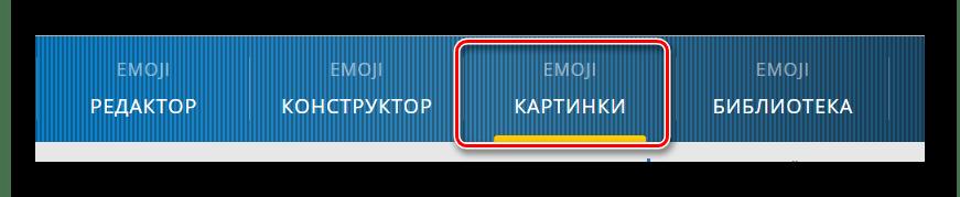 Переход на вкладку картинки через главное меню на сайте сервиса vEmoji