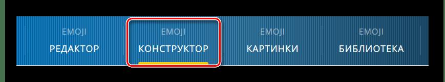 Переход на вкладку конструктор через главное меню на сайте сервиса vEmoji