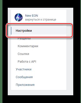 Переход на вкладку настройки через навигационное меню в разделе управление сообществом на сайте ВКонтакте
