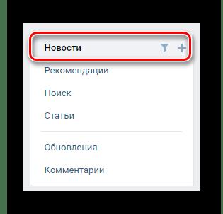 Переход на вкладку новости через навигационное меню в разделе новости на сайте ВКонтакте
