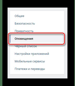 Переход на вкладку оповещения через навигационное меню в разделе настройки на сайте ВКонтакте