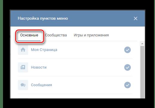 Переход на вкладку основные при настройке пунктов меню в разделе настройки на сайте ВКонтакте