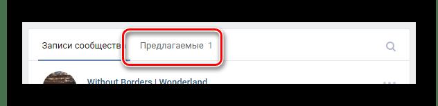 Переход на вкладку предлагаемые на главной странице сообщества на сайте ВКонтакте