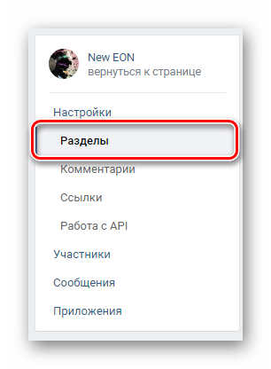 Переход на вкладку разделы через навигационное меню в разделе управление сообществом на сайте ВКонтакте