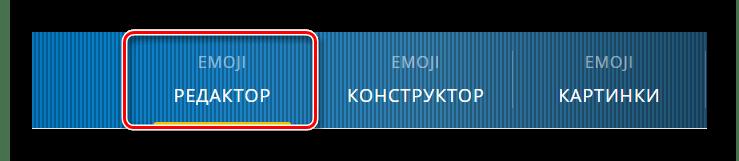 Переход на вкладку редактор через главное меню на главной странице сервиса со скрытыми смайликами