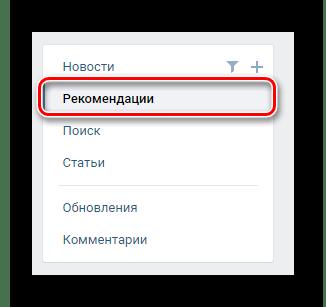 Переход на вкладку рекомендации через навигационное меню в разделе новости на сайте ВКонтакте