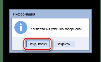 Переход в директорию нахождения преобразованного документа в формате PDF в программе AVS Document Converter