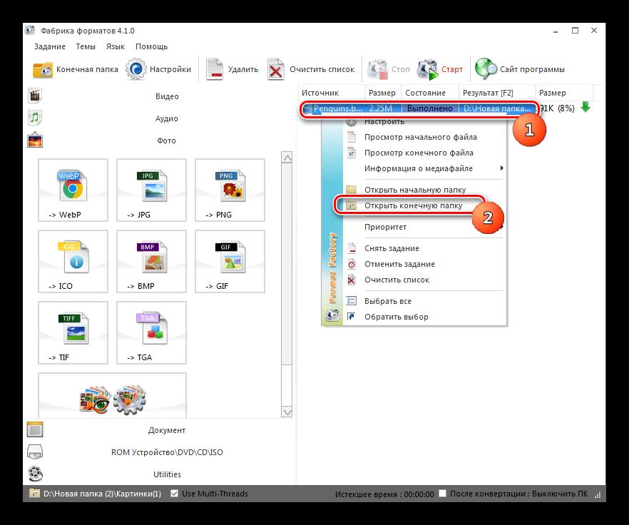 Переход в конечную папку расположения преобразованного объекта в формате JPG через контекстное меню в программе Format Factory