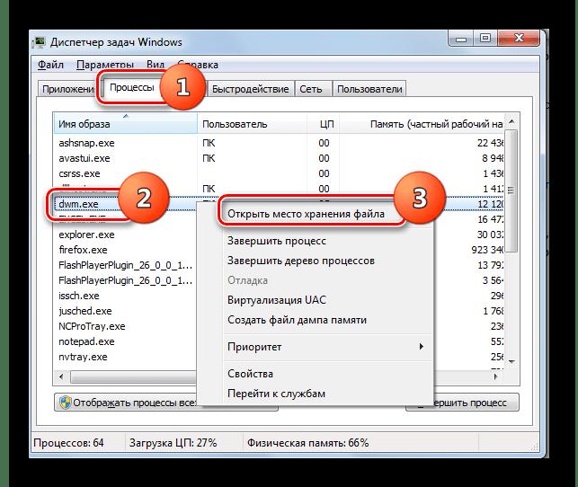 Переход в место хранения файла DWM.EXE через контекстное меню в окне Диспетчера задач