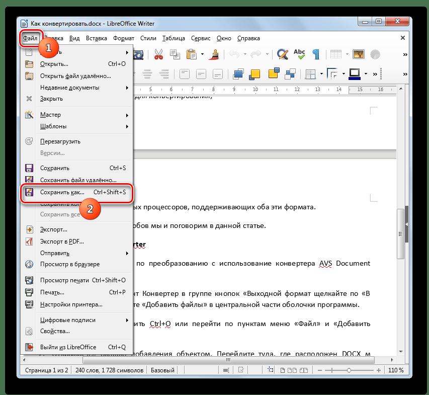 Переход в оболочку сохранения файла в окне программы LibreOffice Writer