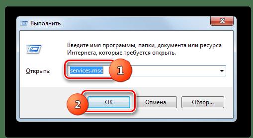 Переход в окно Диспетчера служб через введение команды в окно Выполнить в Windows 7