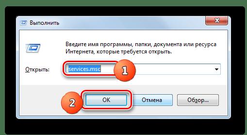 Переход в окно Диспетчера служб путем введения команды в окно Выполнить в Windows 7