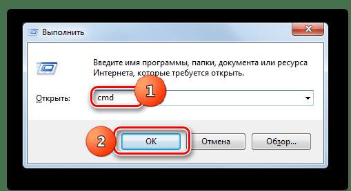 Переход в окно Командной строки путем введения команды в окно Выполнить в Windows 7