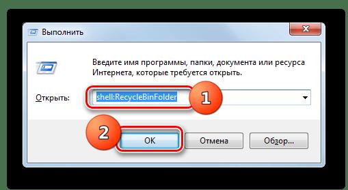Переход в окно Корзины путем ввода команды в окно Выполнить в Windows 7