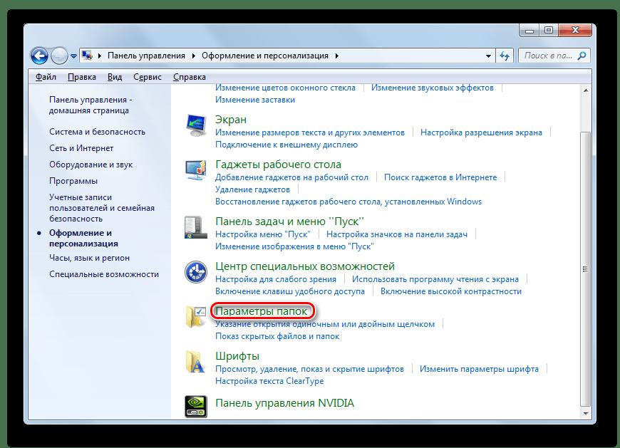 Переход в окно Параметры папок раздела Оформление и персонализация в Панели управления в Windows 7