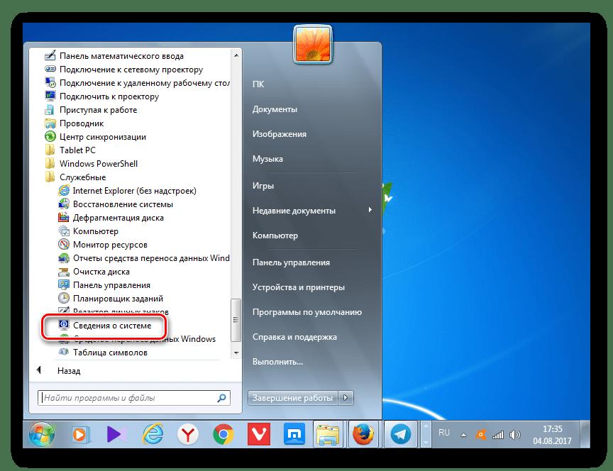 Переход в окно Сведения о системе через меню Пуск в Windows 7