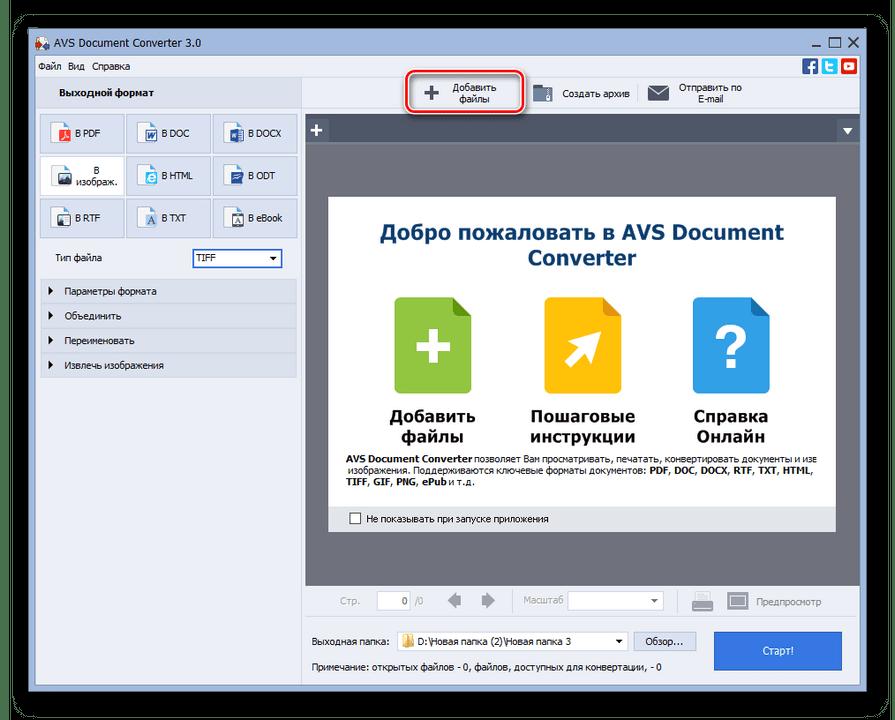Переход в окно добавления файла через кнопку на панели инструментов в программе AVS Document Converter