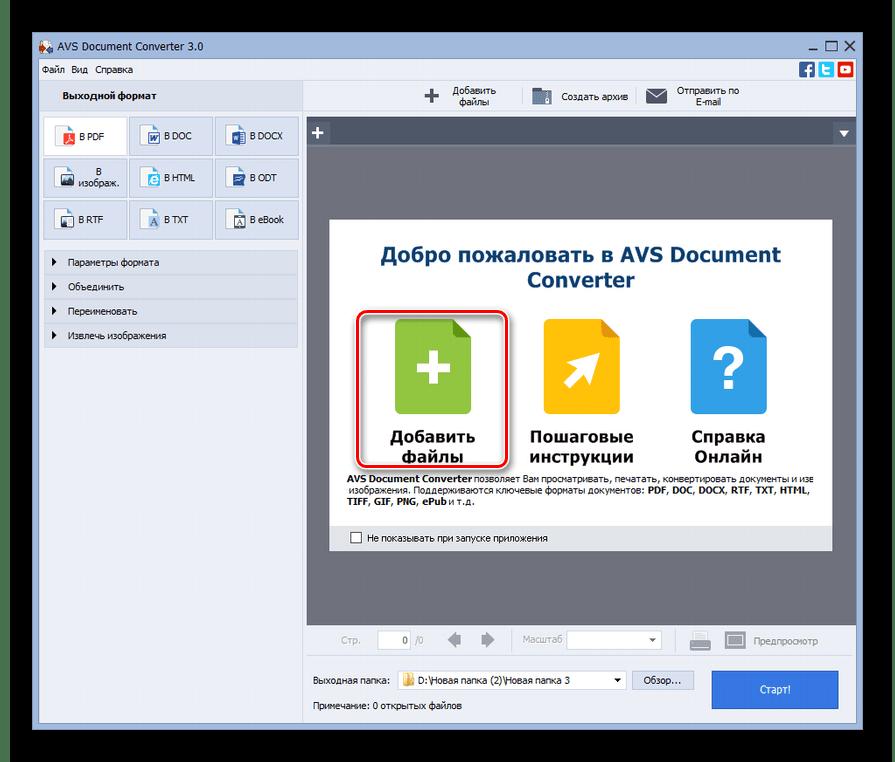 Переход в окно добавления файла в программе AVS Document Converter