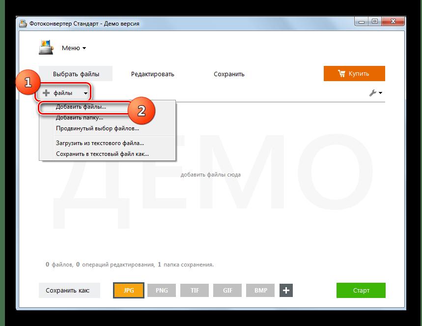 Переход в окно добавления файла в программе Фотоконвертер