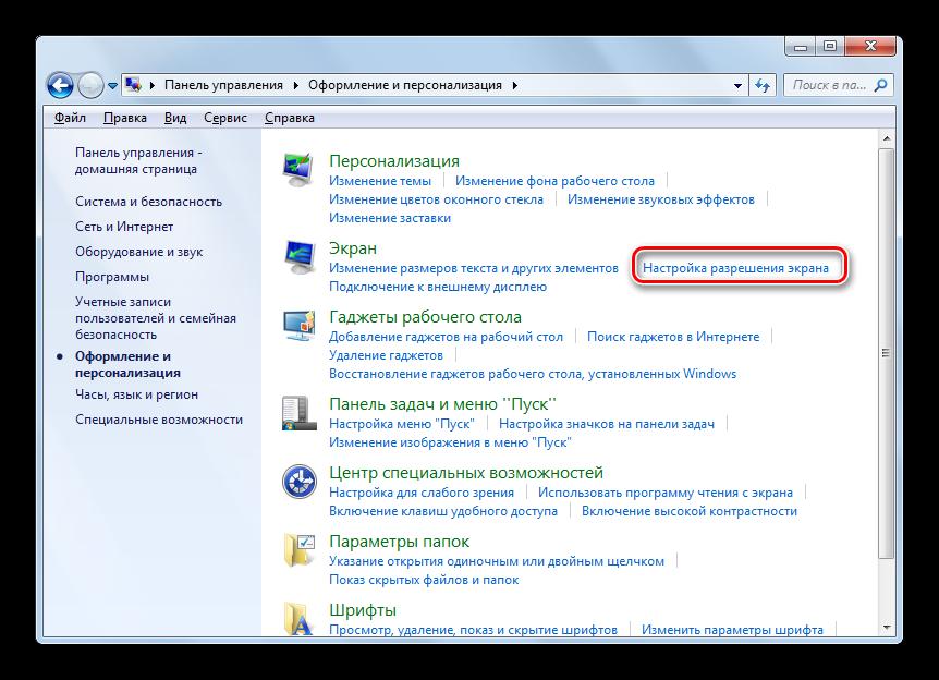 Переход в окно настройки разрешения экрана в разделе Оформление и персонализация Панели управления в Windows 7