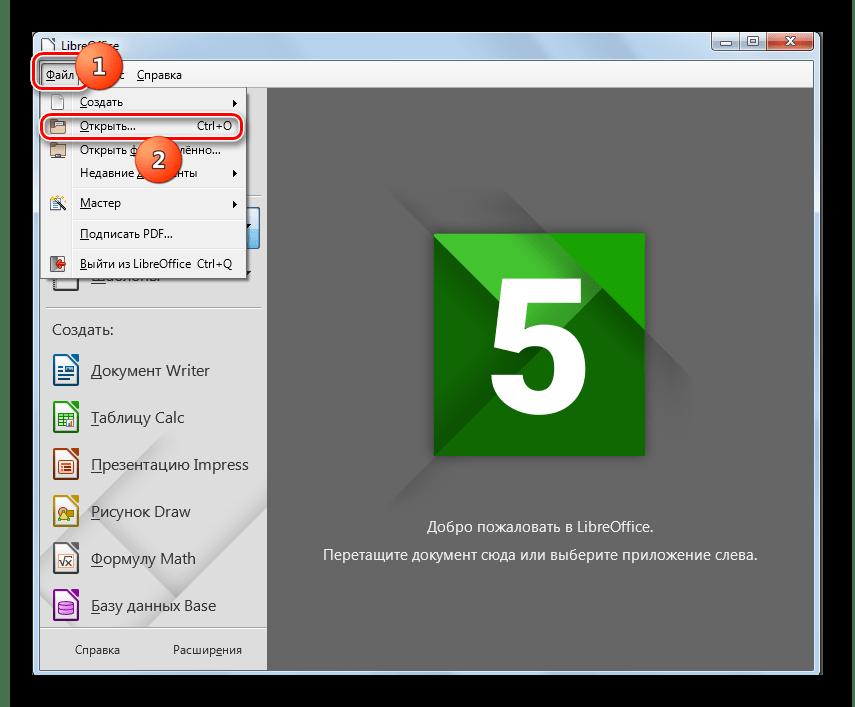 Переход в окно открытия файла через верхнее горизонтальное меню в программе LibreOffice