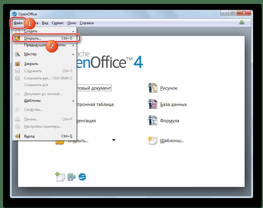 Переход в окно открытия файла через верхнее горизонтальное меню в программе OpenOffice