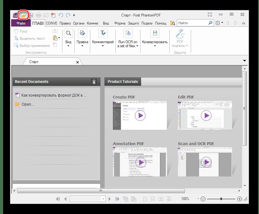 Переход в окно открытия файла в программе Foxit PhantomPDF