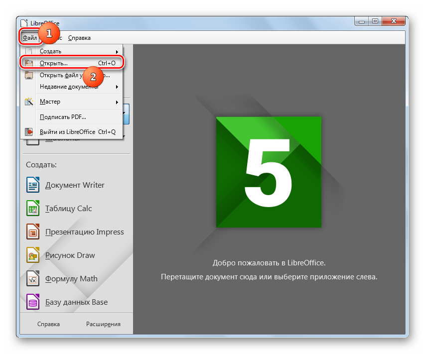 Переход в окно открытия файлов через верхнее горизонтельное меню в программе LibreOffice