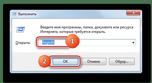 Переход в окно редактора системного реестра путем ввода команды в окно Выполнить в Windows 7