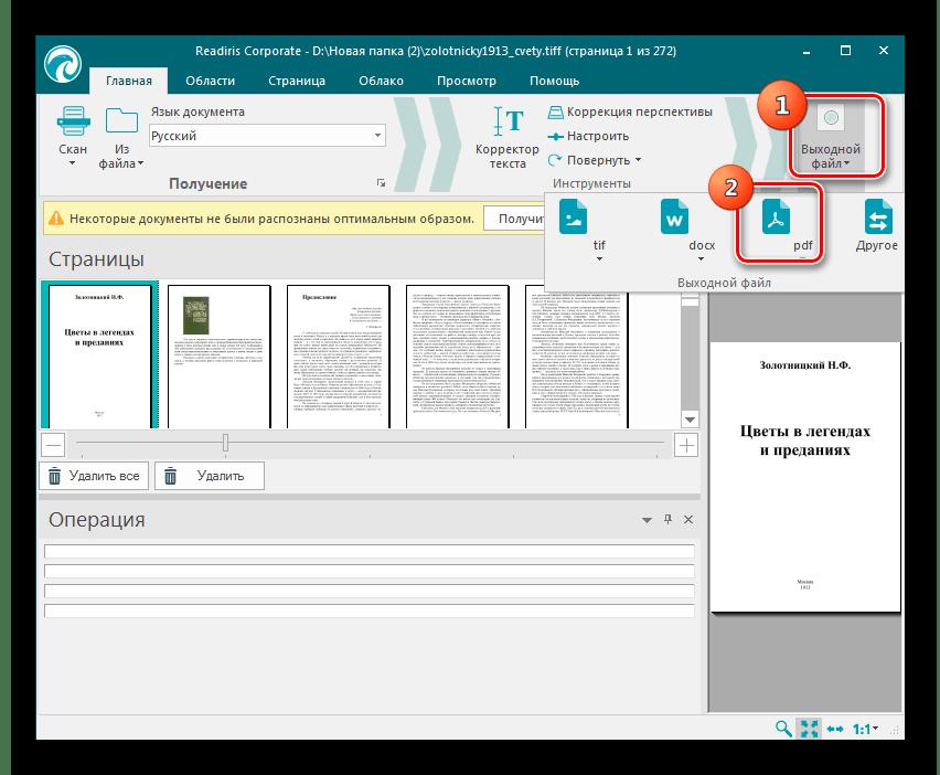 Переход в окно сохранения файла PDF в программе Readiris