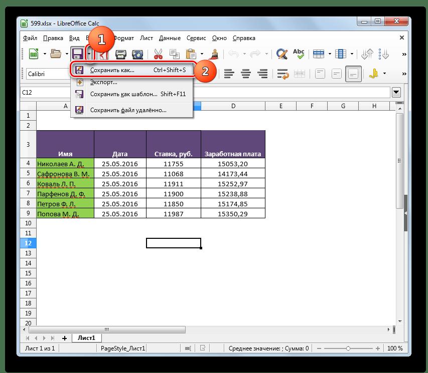 Переход в окно сохранения файла через кнопку на панели инструтрументов в программе LibreOffice Calc