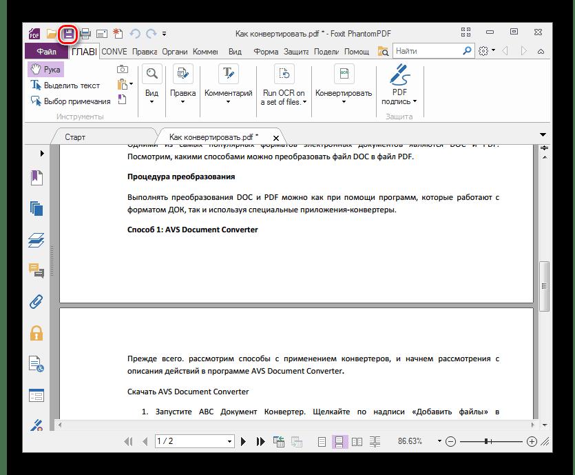 Переход в окно сохранения файла в программе Foxit PhantomPDF