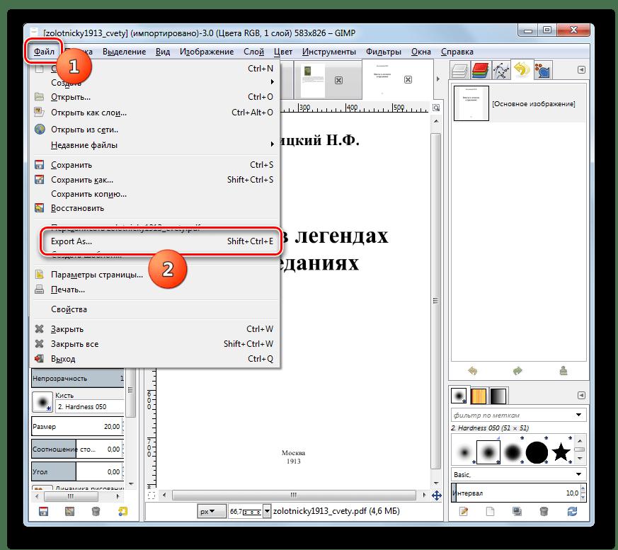 Переход в окно сохранения файла в программе Gimp