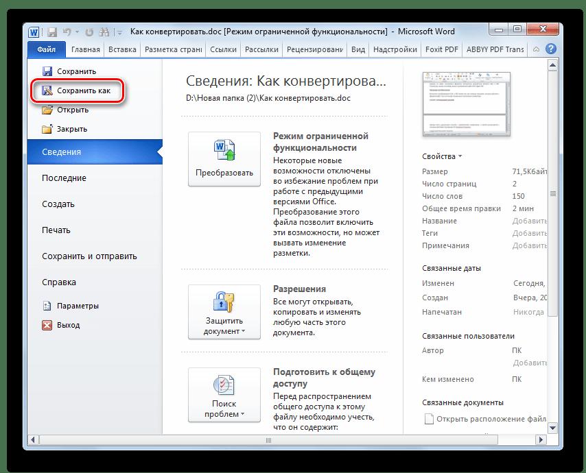 Переход в окно сохранения файла в программе Microsoft Word