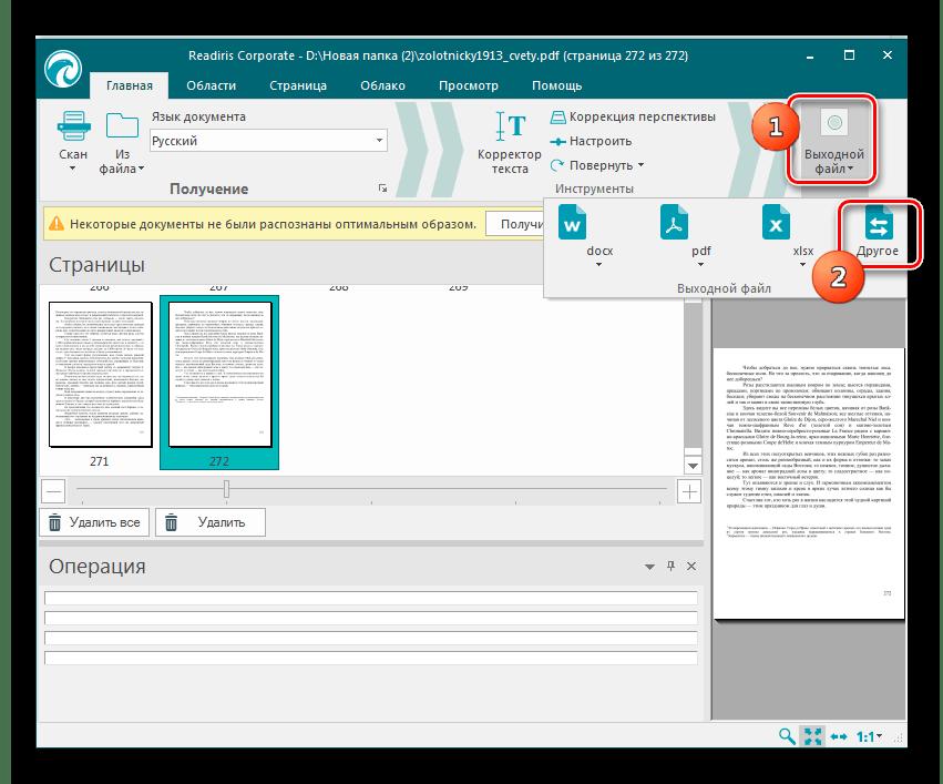 Переход в окно сохранения файла в программе Readiris
