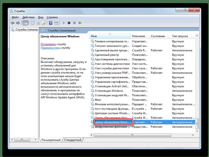 Переход в окно свойств службы в Диспетчере служб в Windows 7