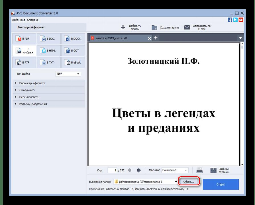 Переход в окно выбора директории сохранения файла в формате TIFF в программе AVS Document Converter