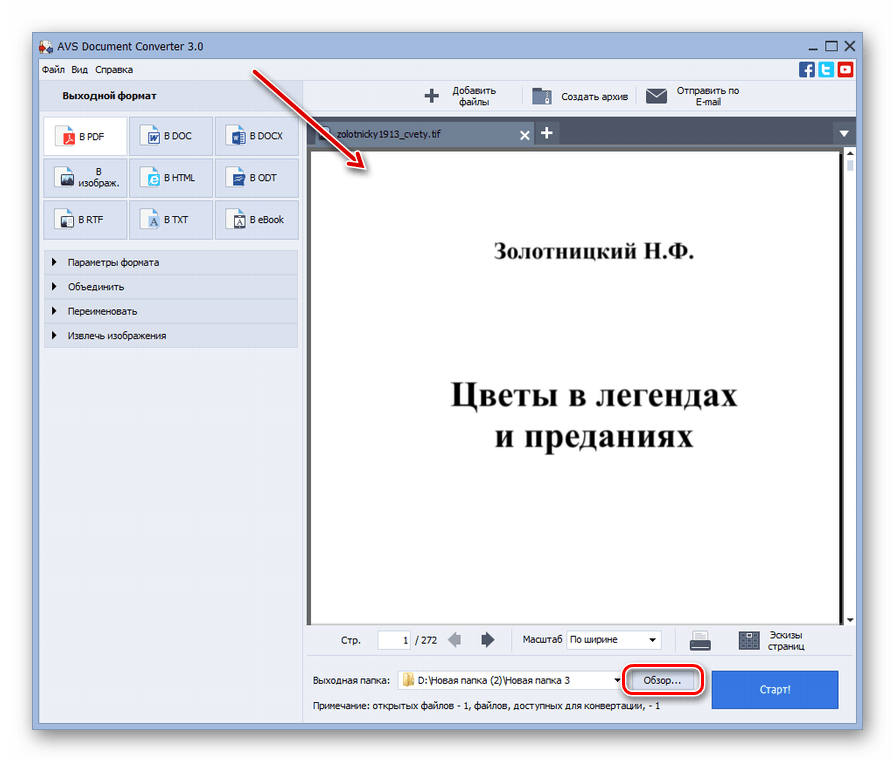 Переход в окно выбора папки назначения в программе AVS Document Converter