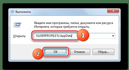 Переход в папку AppData путем ввода команды в окне Выполнить в Windows 7