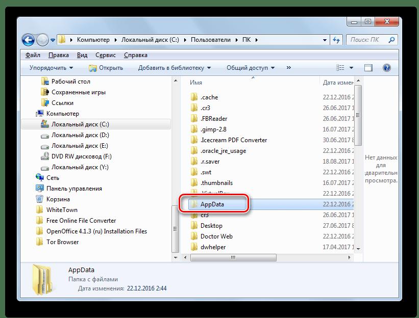 Переход в папку AppData в Проводнике в Windows 7