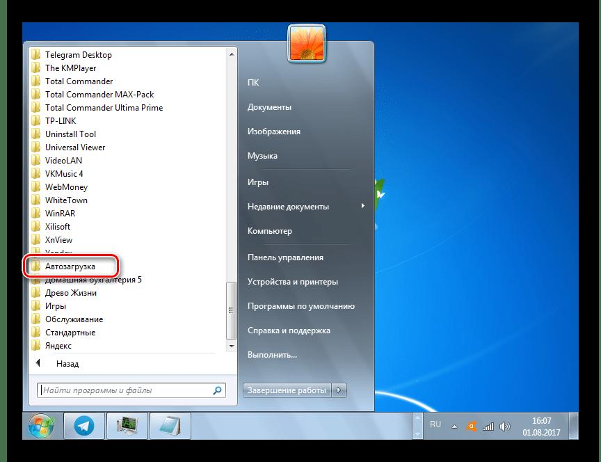 Переход в папку Автозагрузка через меню Пуск в Windows 7