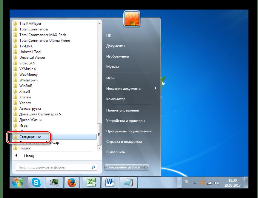 Переход в папку Стандартные через кнопку Пуск в Windows 7