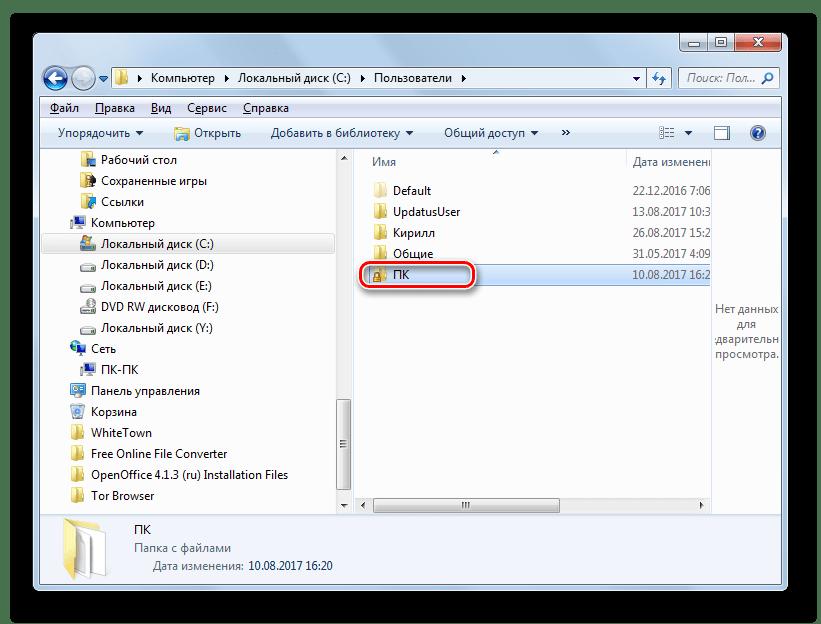 Переход в папку с учетной записью в Проводнике в Windows 7