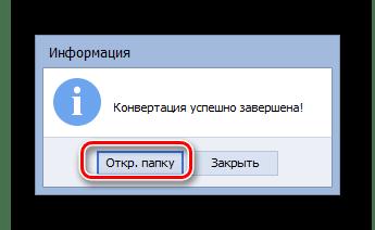 Переход в папку сохранения преобразованного файла с форматом TIFF в программе AVS Document Converter