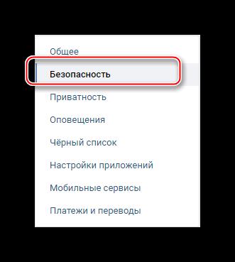 Переход в параметры Безопасности ВКонтакте