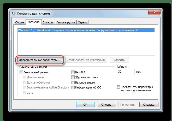 Переход в раздел Дополнительные параметры во вкладке Загрузка в окне управления конфигурацией системы в Windows 7