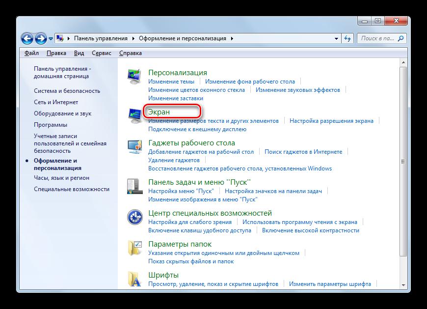 Переход в раздел Экран в разделе Оформление и персонализация Панели управления в Windows 7