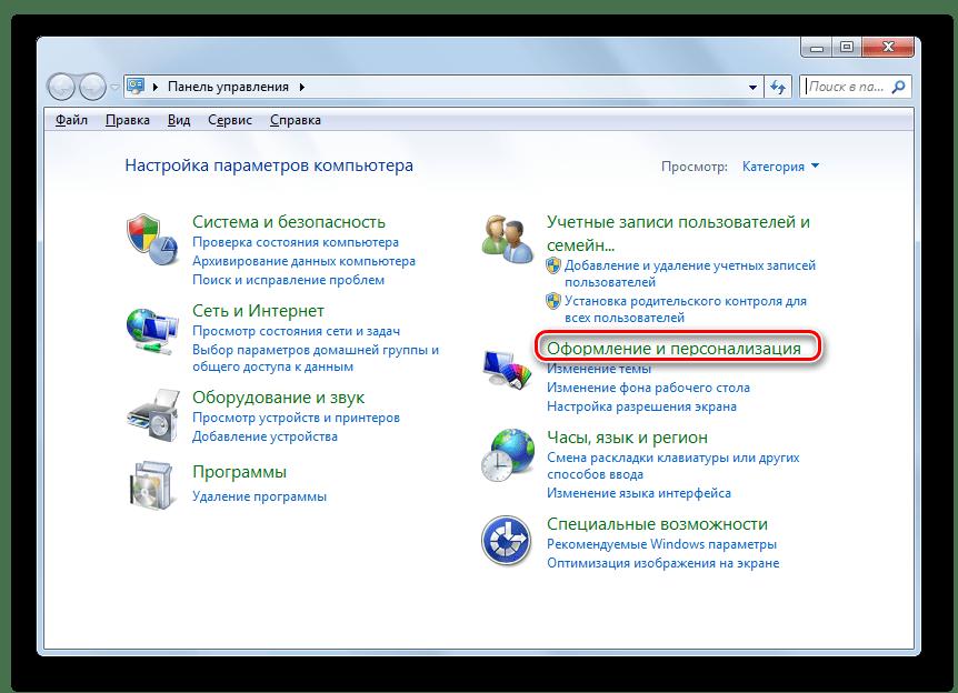 Переход в раздел Оформление и персонализация Панели управления в Windows 7
