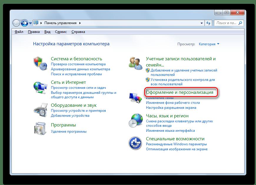 Переход в раздел Оформление и персонализация в Панели управления в Windows 7
