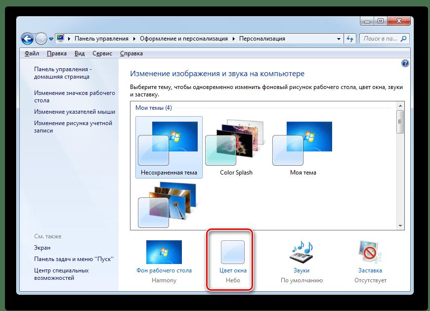 Переход в раздел Цвет окна в разделе Изменение изображения и звука на компьютере в Windows 7